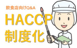HACCPQ&Aアイキャッチ